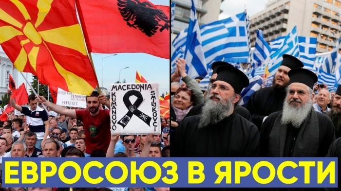Россия сорвала спецоперацию ЕС и НАТО в Макединии
