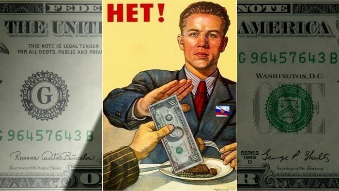 Минфин России будет налогами стимулировать отказ от доллара США