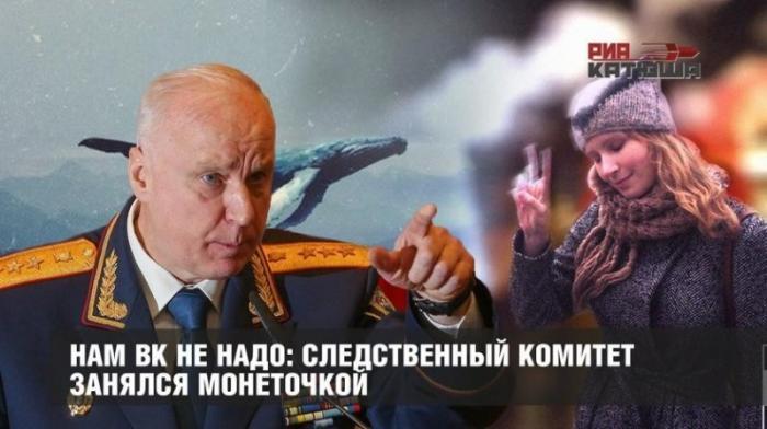 Следственный комитет РФ подступает к русофобскому шоу-бизнесу