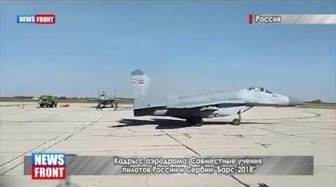Россия и Сербия проводят совместные учения «Барс-2018»