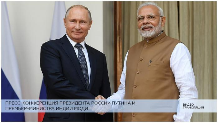 Пресс-конференция по итогам переговоров Путина и Моди. Прямая трансляция