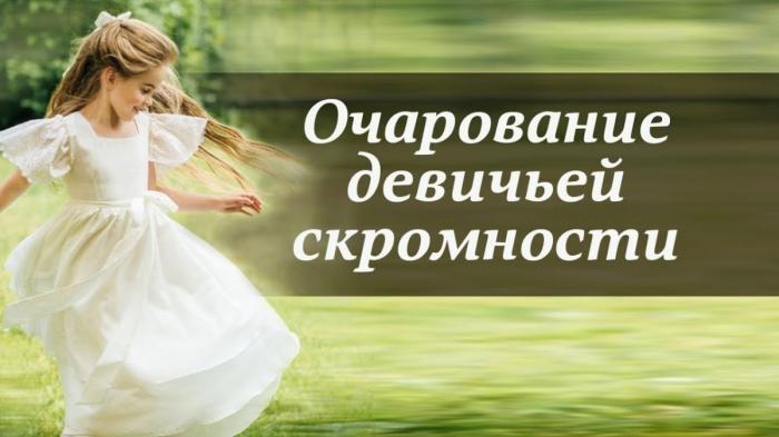 Очарование женской скромности