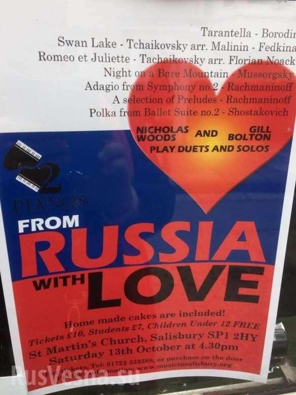 Солсбери. Концерт «Из России с любовью» для Терезы Мэй | Русская весна