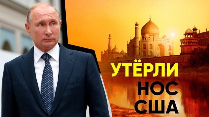 Россия и Индия наплевали на США и их санкции