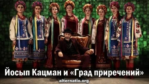 Украинское информационное пространство: Йосып Кацман и «Град приречений»