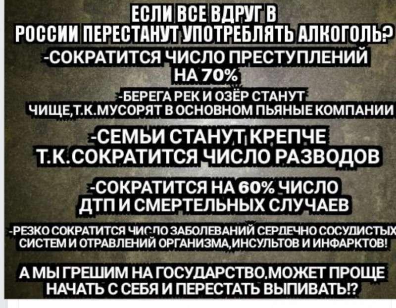 Если в России все вдруг перестанут употреблять алкоголь