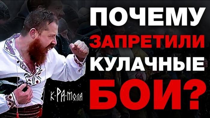 Почему в России кулачные бои под запретом? Утраченная традиция русских боевых искусств