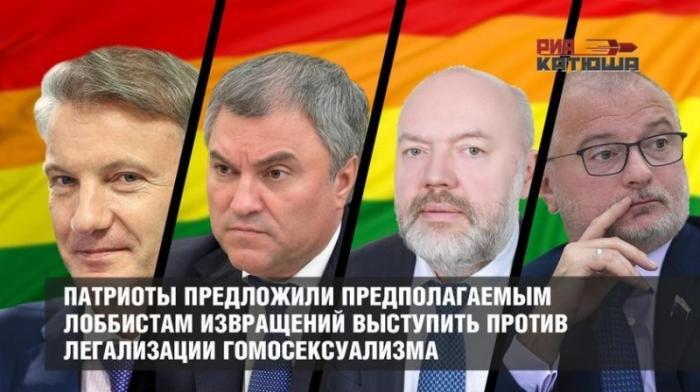 Чиновникам лоббистам извращений предложили выступить против легализации гомосексуализма