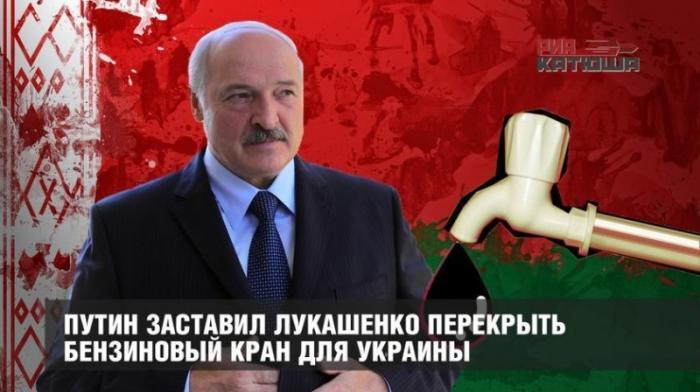 Лукашенко перекрыл бензиновый кран для Украины и обещал вооружить население в случае войны