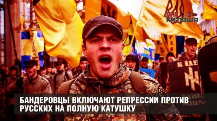 Еврейская хунта Украины включает репрессии против русских на полную катушку