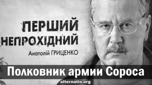 Анатолий Гриценко – кандидат в президенты Украины и лейтенант армии Сороса