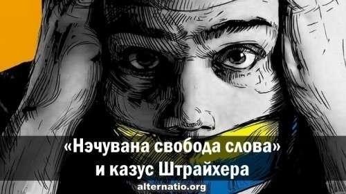 «Нэчувана свобода слова» и казус Штрайхера