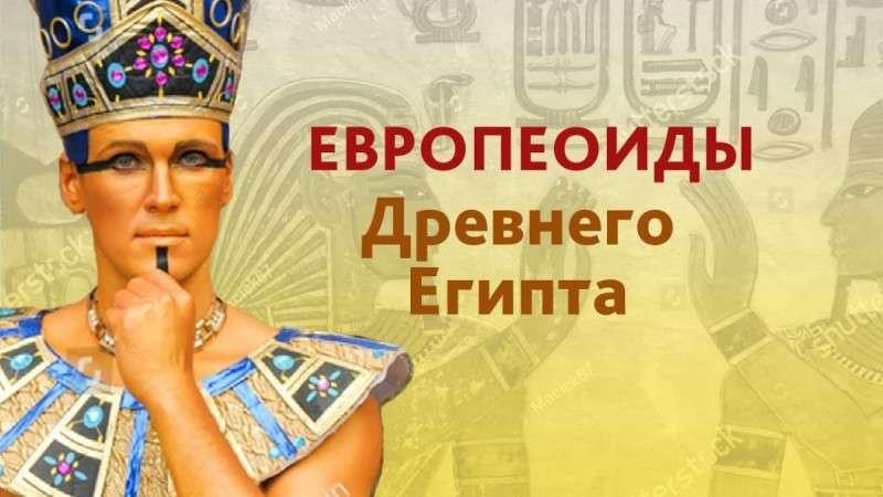Русские фараоны Древнего Египта