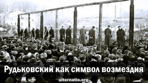 Взятый в России Рудьковский как символ возмездия