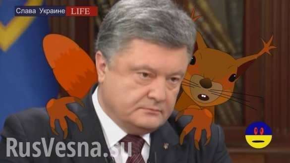 Порошенко потерялподарки отОбамы иБайдена (ВИДЕО) | Русская весна