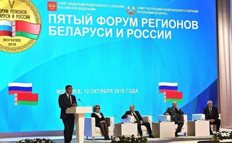 Напленарном заседании Пятого форума регионов России иБелоруссии. Выступление губернатора Тульской области Алексея Дюмина.
