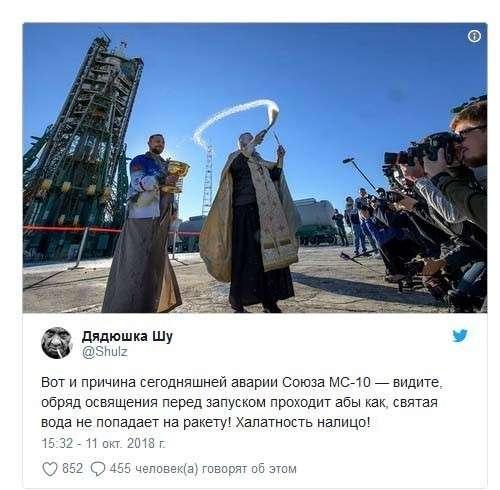 Ракету «Союз» освящал отец Сергий, который уверял, что освященные ракеты не падают