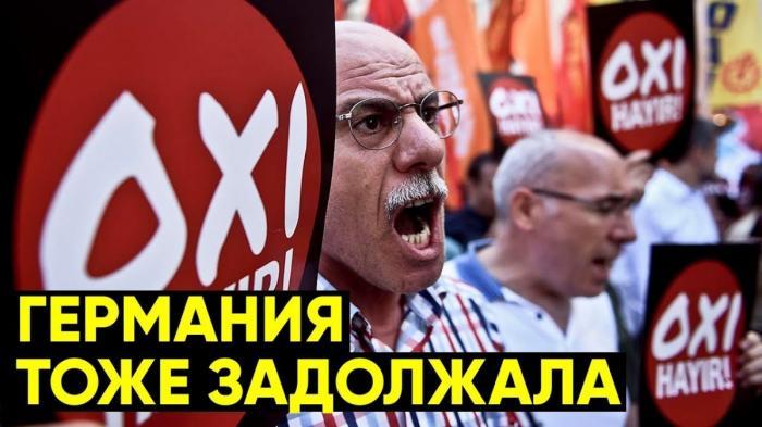 Греция решила рассориться с Россией. И требует денег
