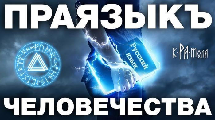 Все европейские языки произошли от русского. Греческий и санскрит это славянский язык
