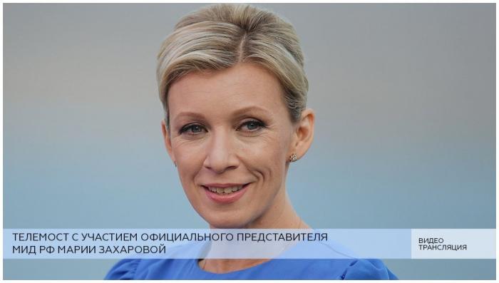 Мария Захарова выступает в пресс-центре МИА «Россия сегодня». Прямая трансляция