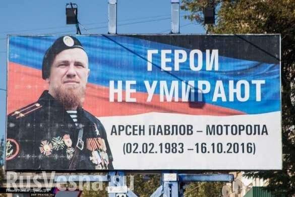 Шутивший со смертью: кем был «Моторола»? | Русская весна