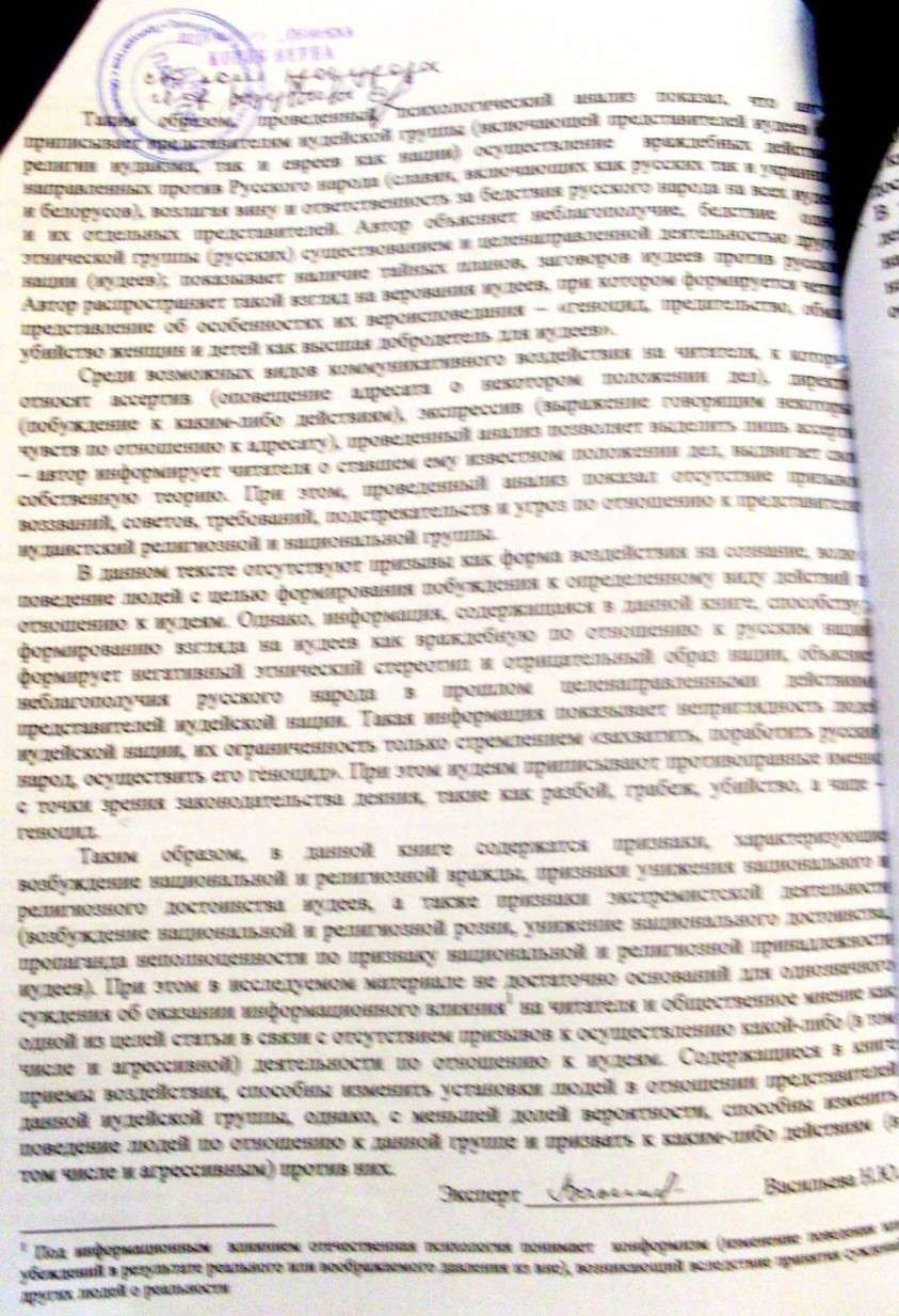 Россия в кривых зеркалах. Акт экспертного исследования