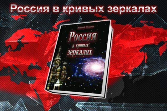 Россия в кривых зеркалах. Сфальсифицированное судебное дело
