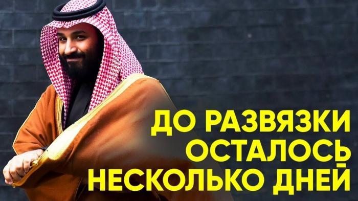 Саудовская Аравия грозит уйти от США к России
