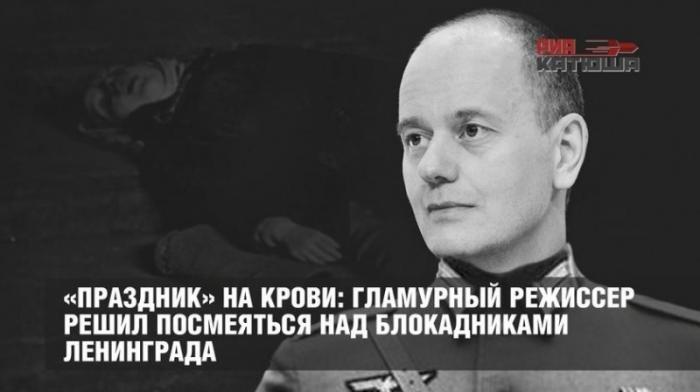 Алексей Красовский решил устроить «праздник» на крови, посмеяться над блокадниками