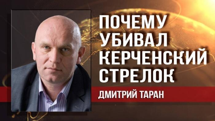 Массовое убийство в Керчи – начало новой эпохи «Колумбайна» в России?