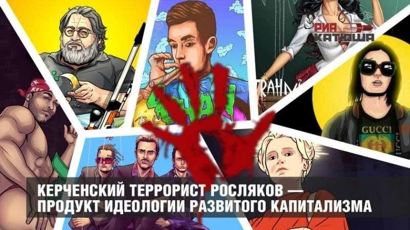Керченский террорист Росляков – продукт внедрения в России идеологии развитого капитализма