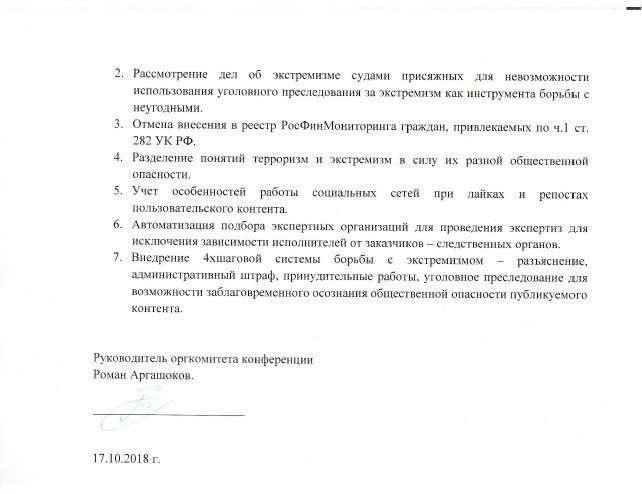 282 статья, разжигающая ненависть к российской власти. Конференция в Москве