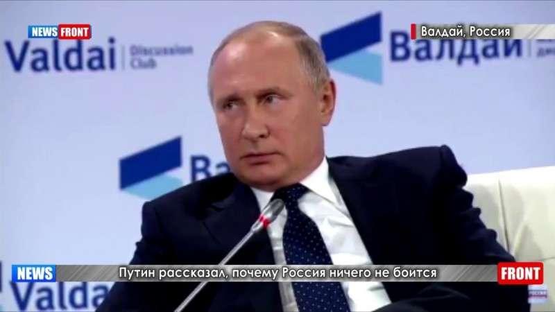 Владимир Путин рассказал, почему Россия ничего и никого не боится