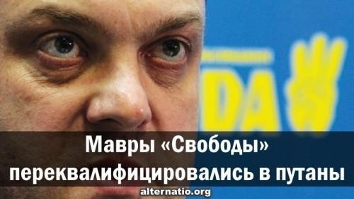 Выборы президента Украины. Вальцмана поменяют на Фротмана (Тягнибока)?