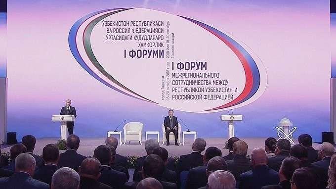 Первый Форум межрегионального сотрудничества между Россией иУзбекистаном