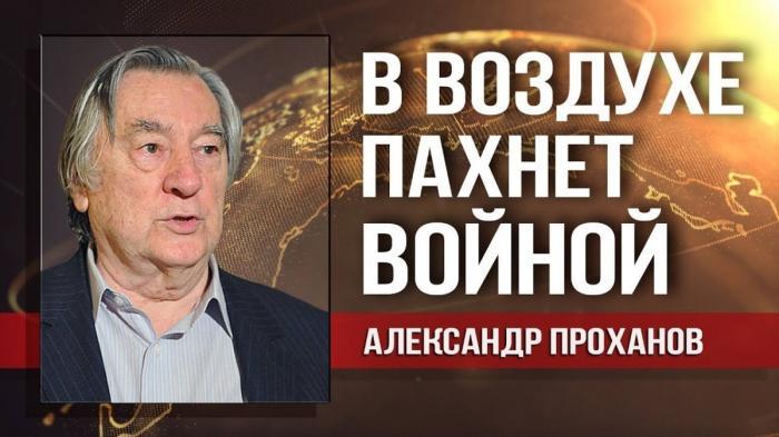 Речь Владимира Путина на Валдайском форуме комментирует Александр Проханов