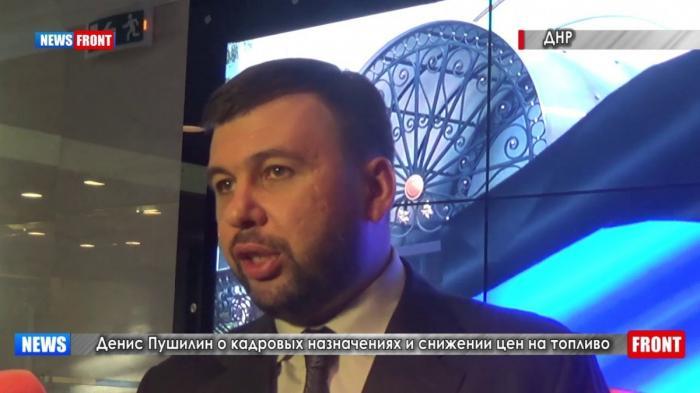 Врио Главы ДНР Денис Пушилин о кадровых назначениях и снижении цен на топливо