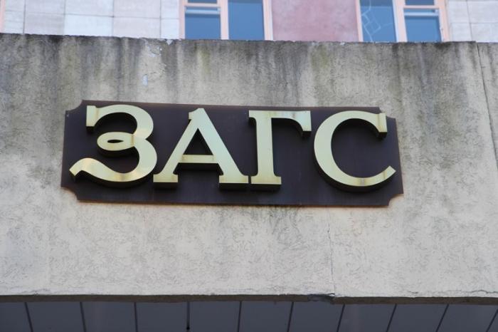 ЗАГСы в России лихорадит, система ЕГР ЗАГС за 2,5 млрд рублей больше висит, чем работает
