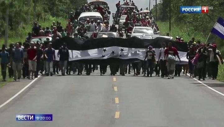 Из Гондураса в США на Вашингтон надвигается многотысячный караван нелегальных мигрантов