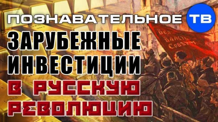 Зарубежные инвестиции в «русскую» революцию 1917 года