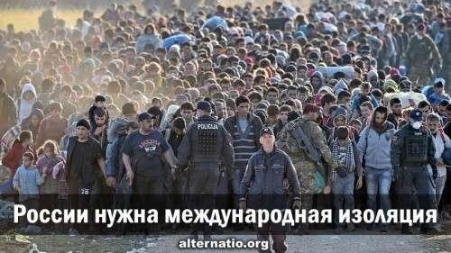 Зачем России нужна международная изоляция