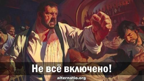 Украина: не все включено!