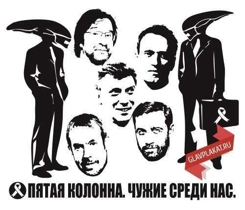 Пятая колонна покидает Россию