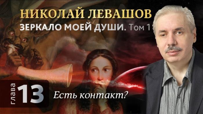 Книга Николая Левашова «Зеркало моей души». Глава 13 «Есть контакт»