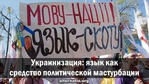 Украинизация: язык как средство политической мастурбации