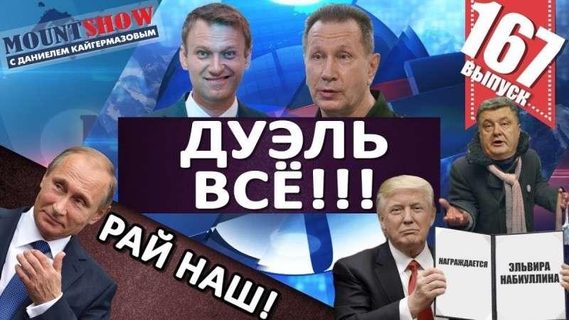 Почему Золотов отказался от дебатов с Навальным