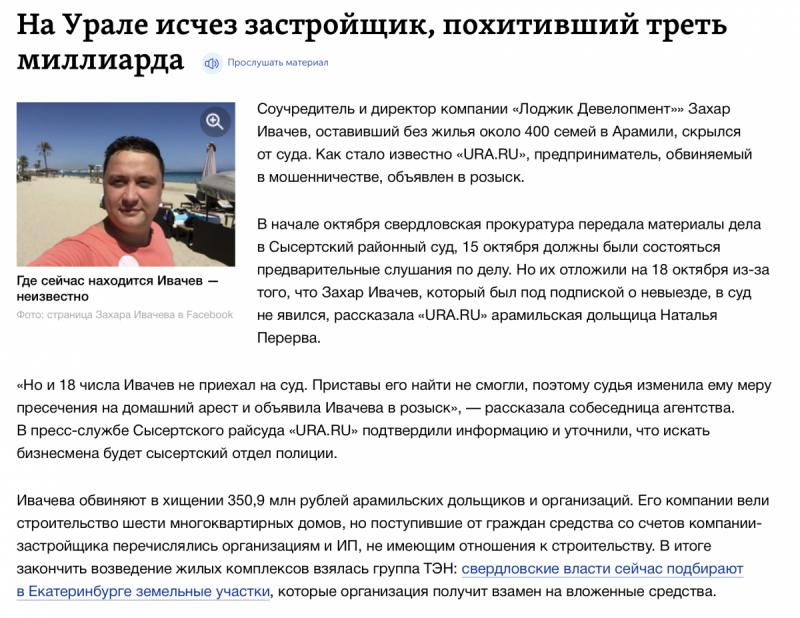 На Урале застройщик похитил треть миллиарда и кинулся в бега. Бывает же такое
