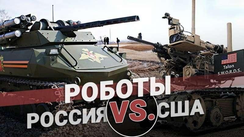 Военные роботы России и США. Сравнительный анализ