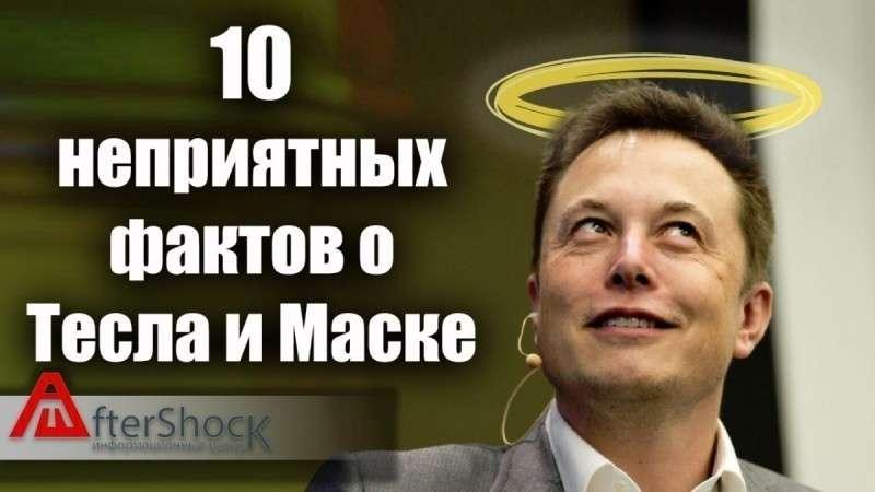 Мошенник Илон Маск – 10 неудобных фактов о теслокомпании