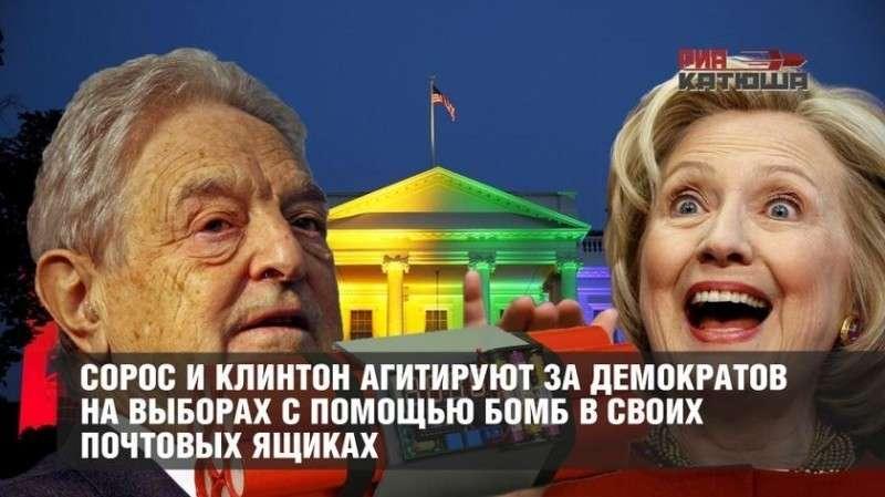 Сорос и Клинтон агитируют за демократов с помощью бомб в своих почтовых ящиках